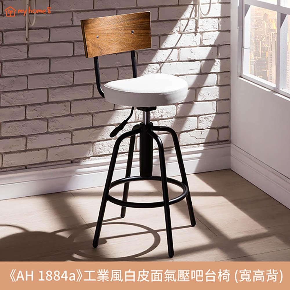 【myhome8居家无限】《AH 1884a》工业风白皮面气压吧台椅 (AGC-06)