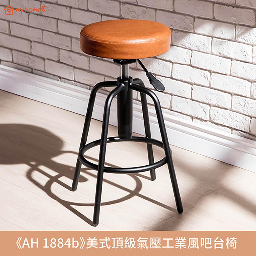 【myhome8居家无限】美式顶级气压工业风吧台椅(AGC-05)