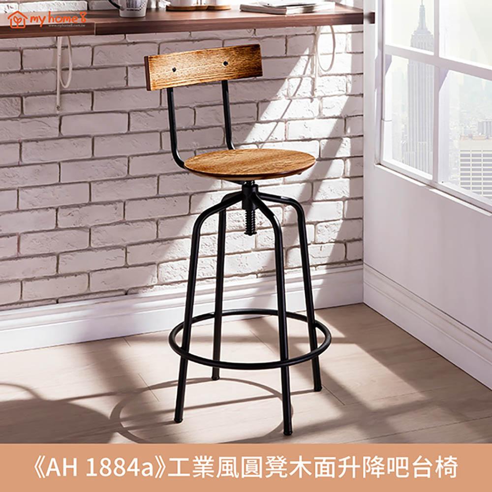 【myhome8居家无限】《AH 1884a》工业风圆凳木面升降吧台椅(AGC-07)