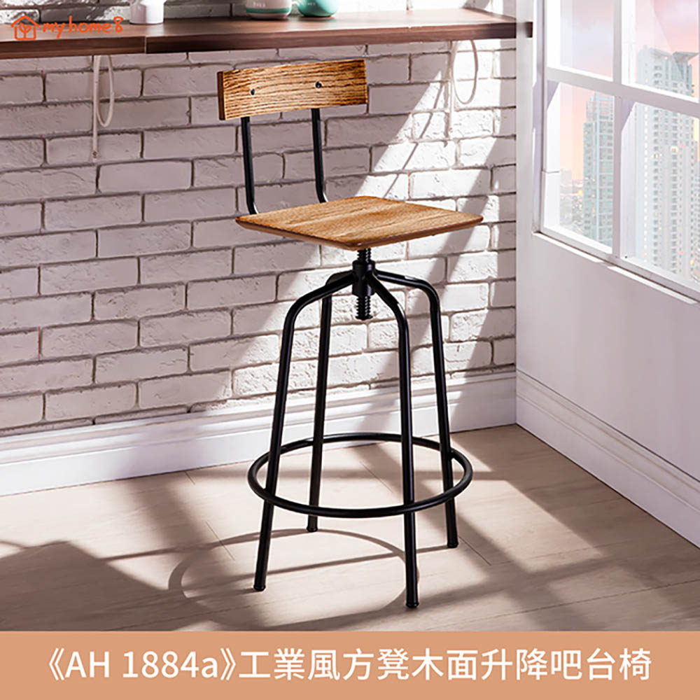 【myhome8居家无限】《AH 1884a》工业风方凳木面升降吧台椅(AGC-09)