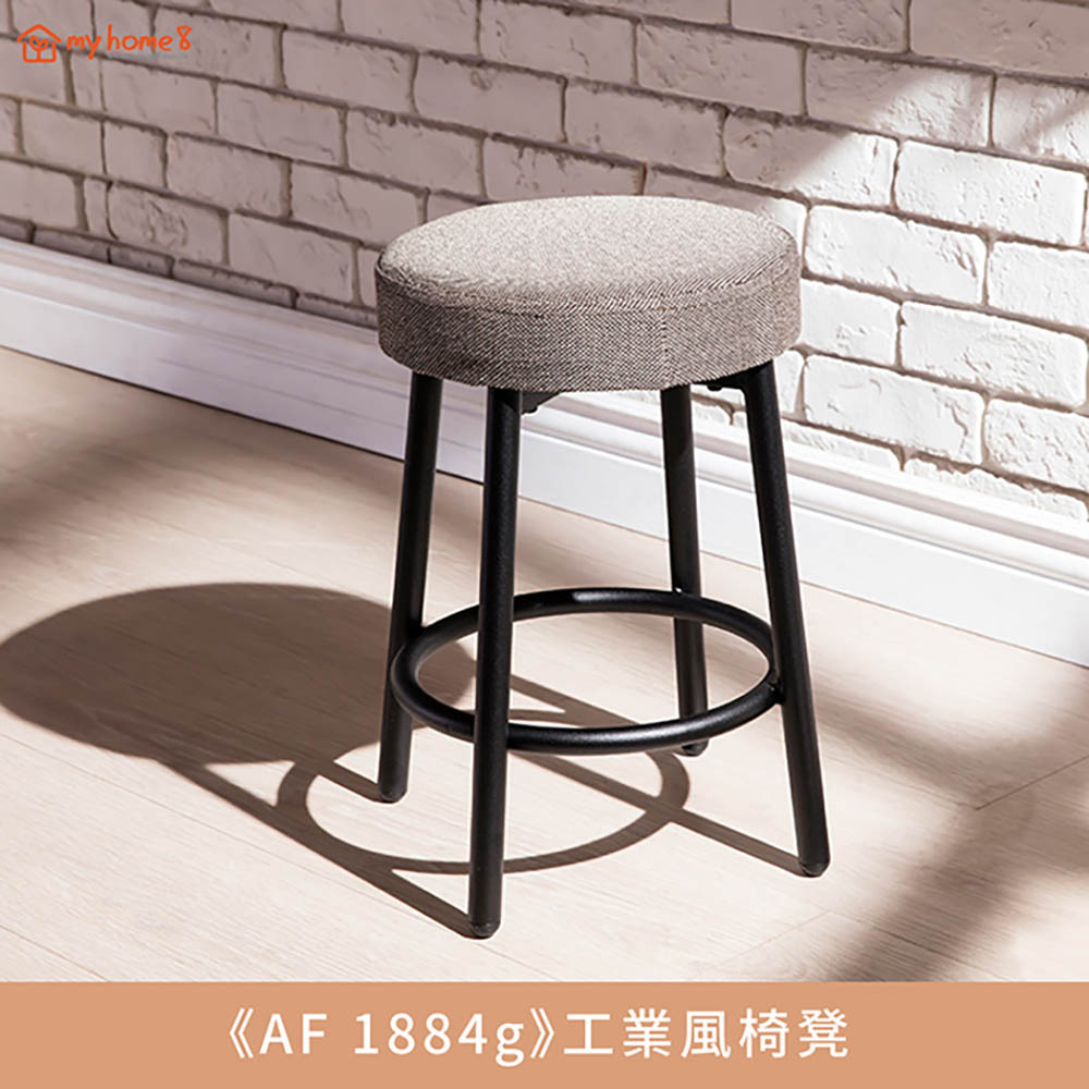 【myhome8居家无限】《AF 1884g》工业风椅凳(AGC-03)