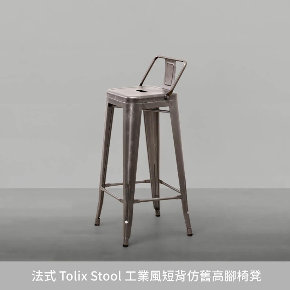 【myhome8居家无限】法式 Tolix Stool 工业风短背仿旧高脚椅凳