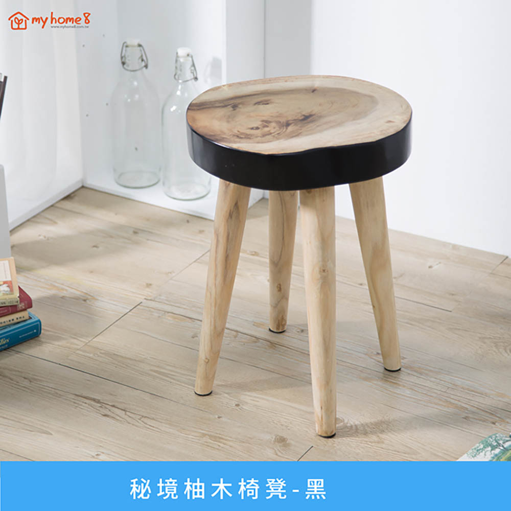 【myhome8居家无限】秘境柚木椅凳(黑)