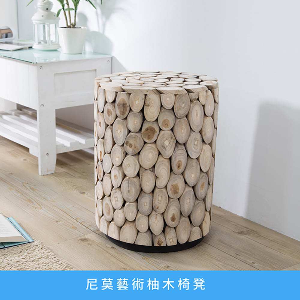 【myhome8居家无限】尼莫艺术柚木椅凳