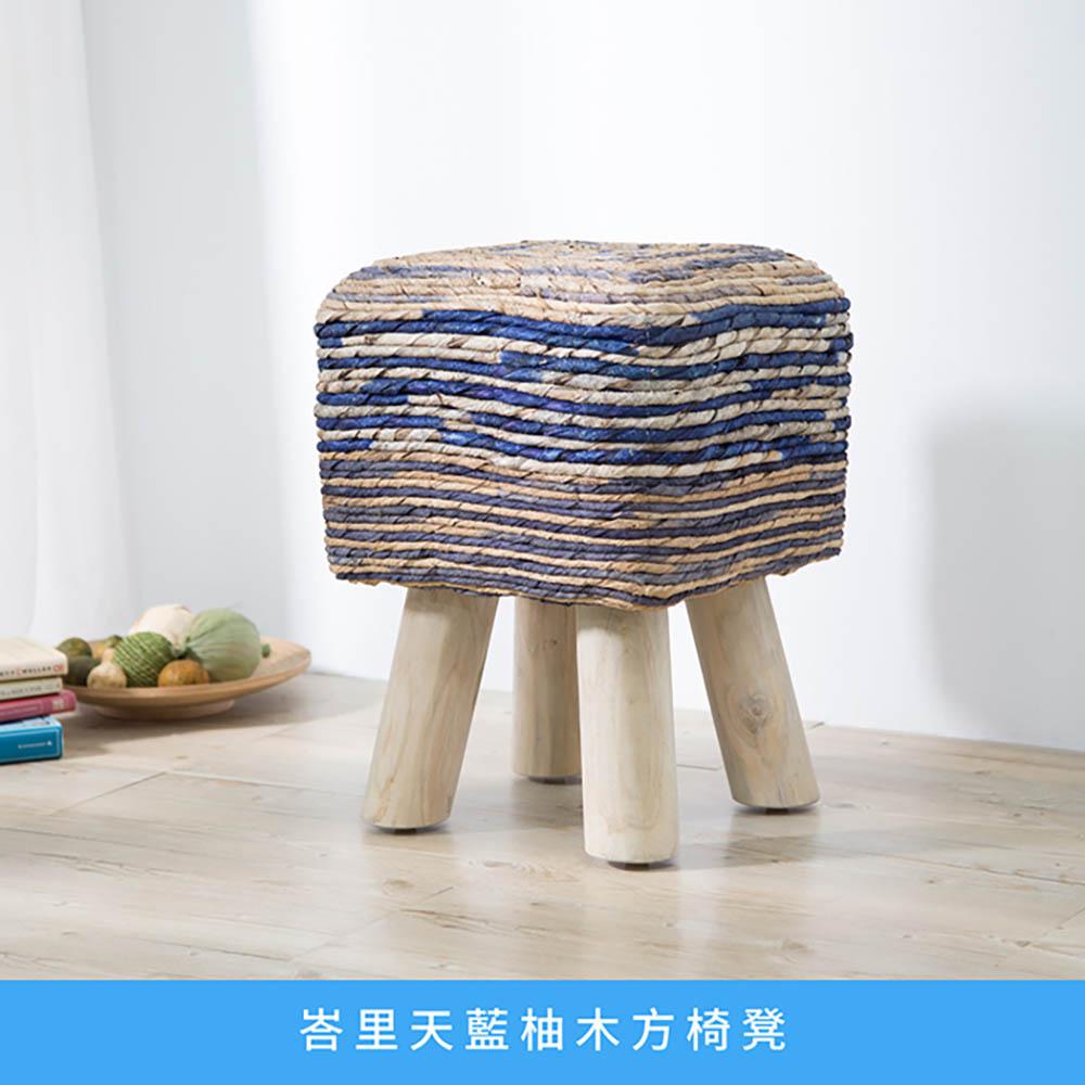 【myhome8居家无限】峇里天蓝柚木方椅凳