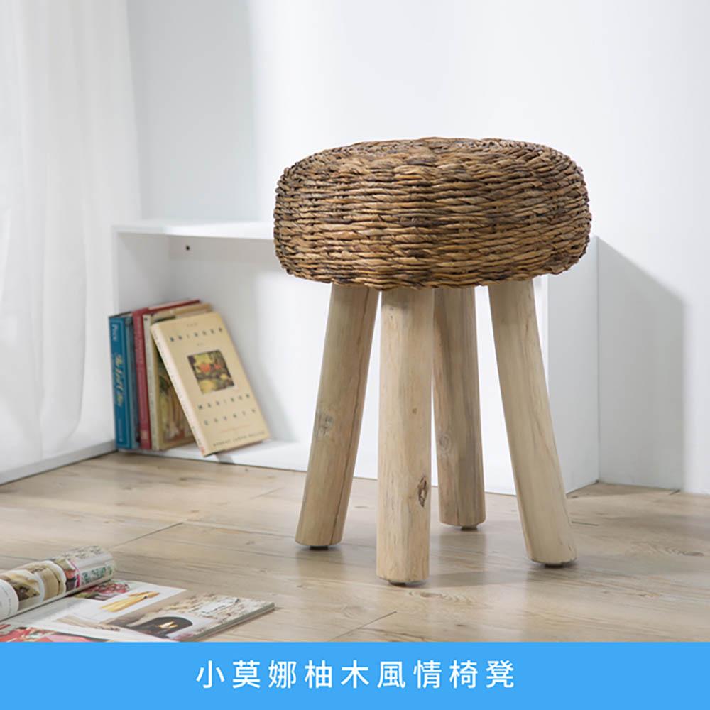 【myhome8居家无限】小莫娜柚木风情椅凳