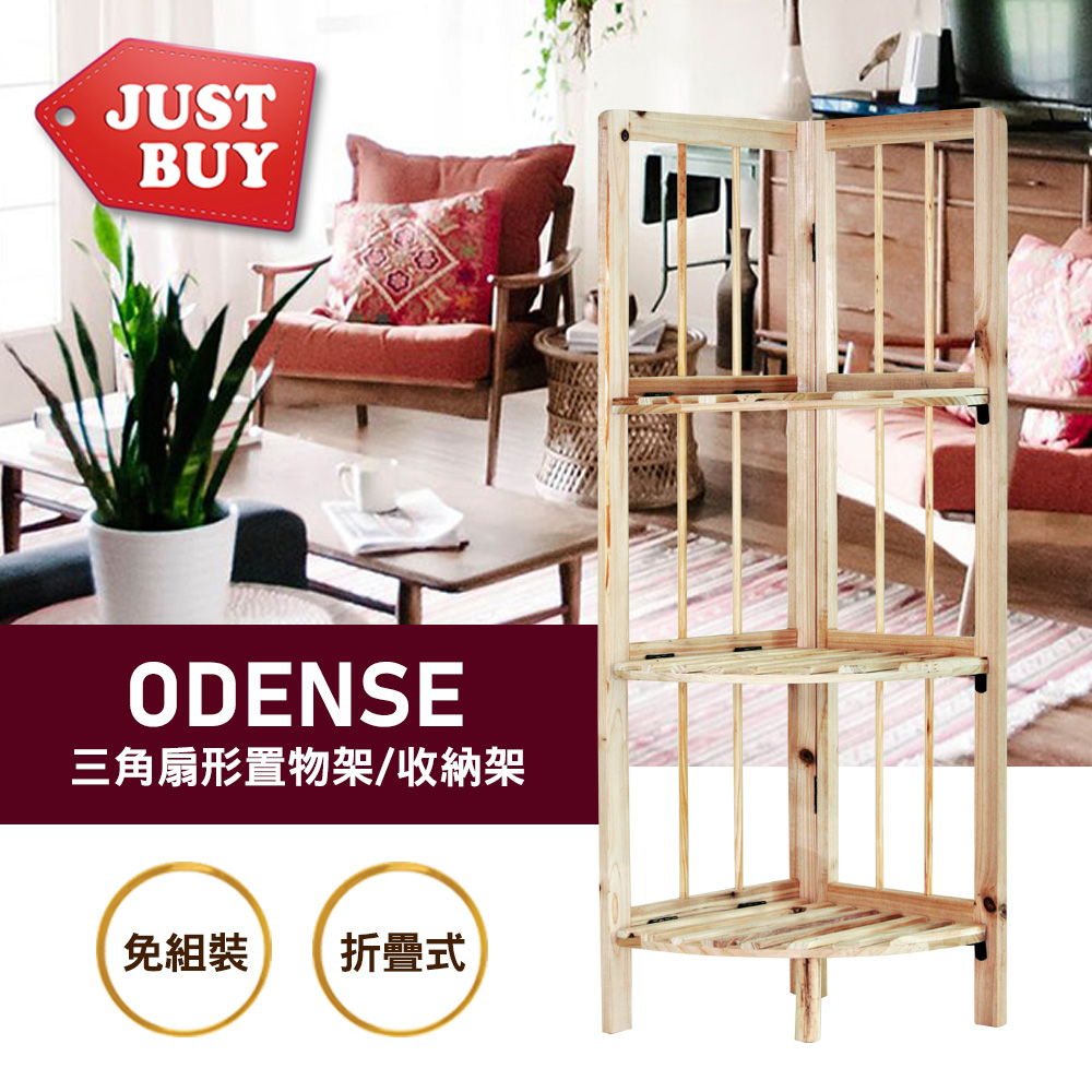 【JUSTBUY】ODENSE-歐登斯森系多功能三角置物架(免組裝)
