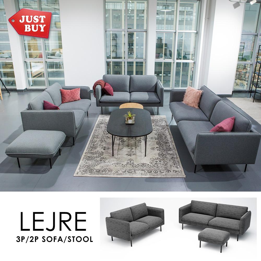 【JUSTBUY】萊爾北歐精品3+2+1沙發組(3+2人座+小椅凳)