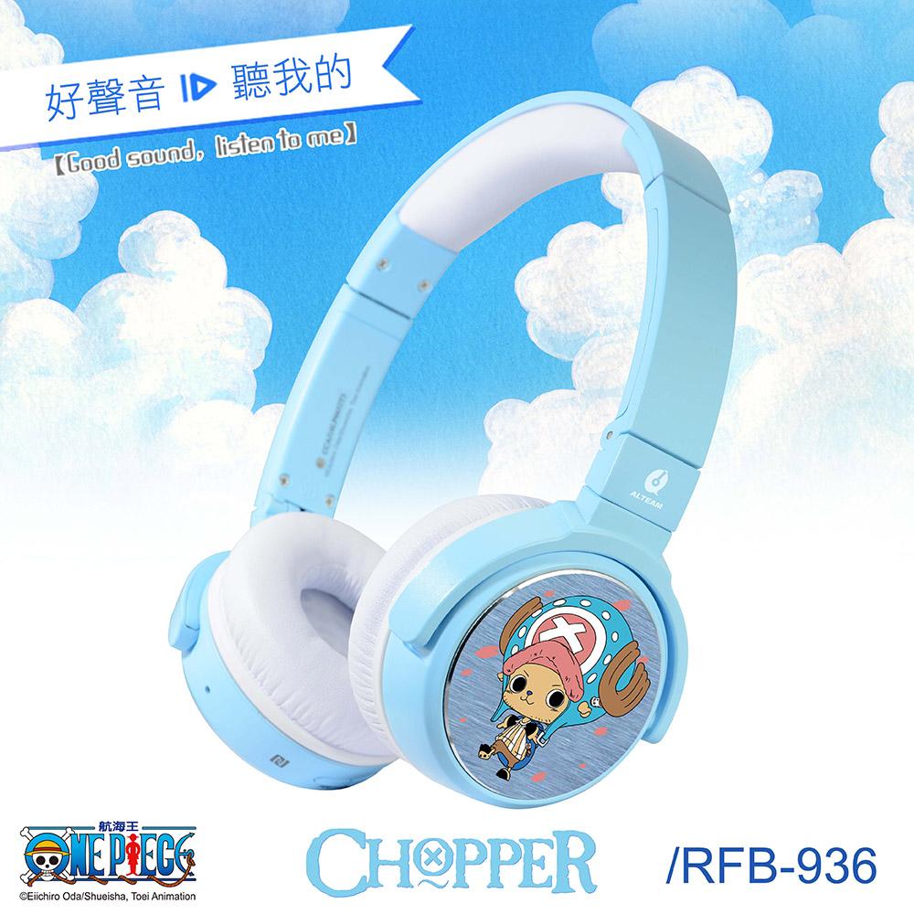RFB-936 航海王喬巴無線藍牙耳機