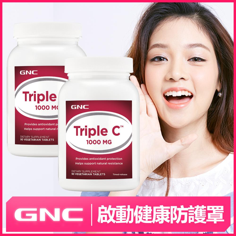 【GNC健安喜】抗疫限定 三效維生素C1000食品錠 90錠