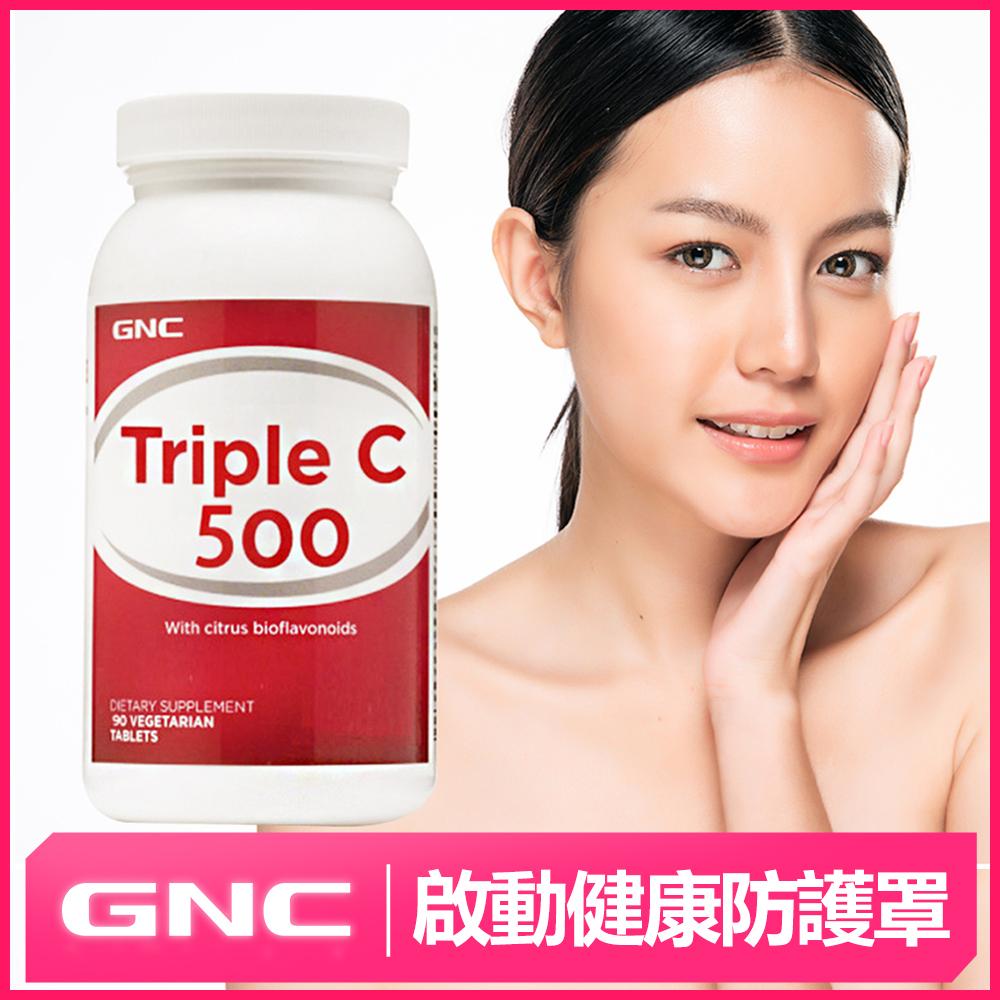 【GNC健安喜】抗疫限定 三效維生素C500食品錠 90錠