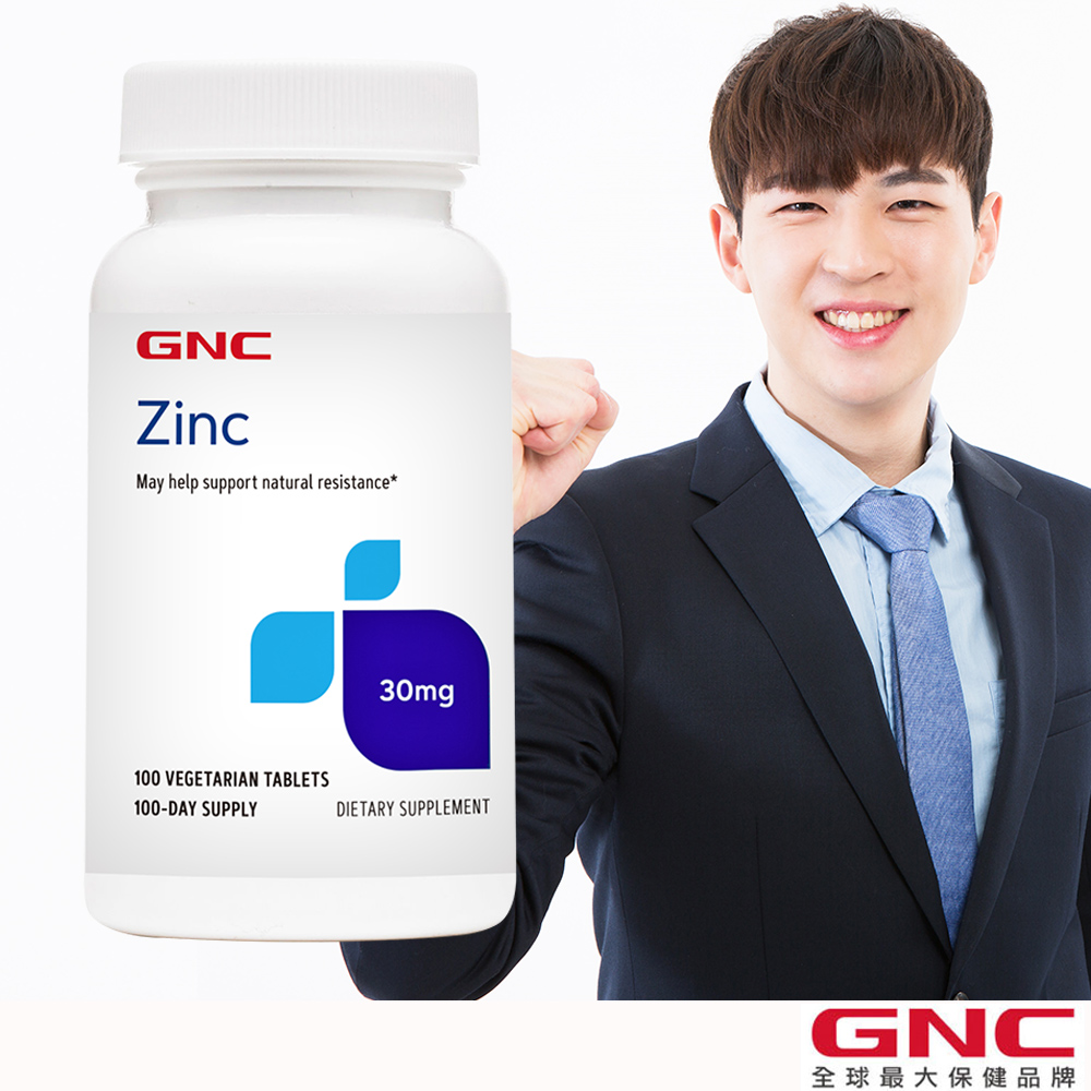 【GNC健安喜】優立鋅食品錠100錠