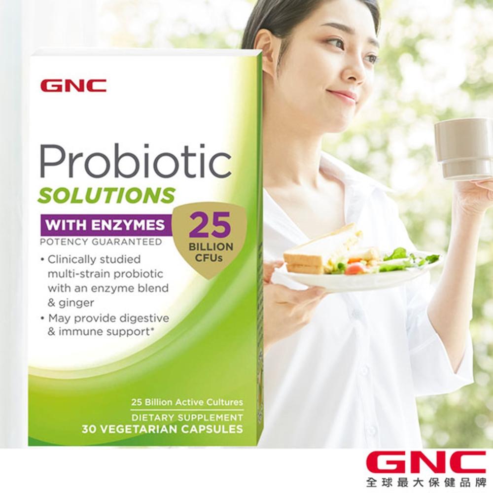 【GNC健安喜】益菌群25B酵素膠囊食品 30 顆