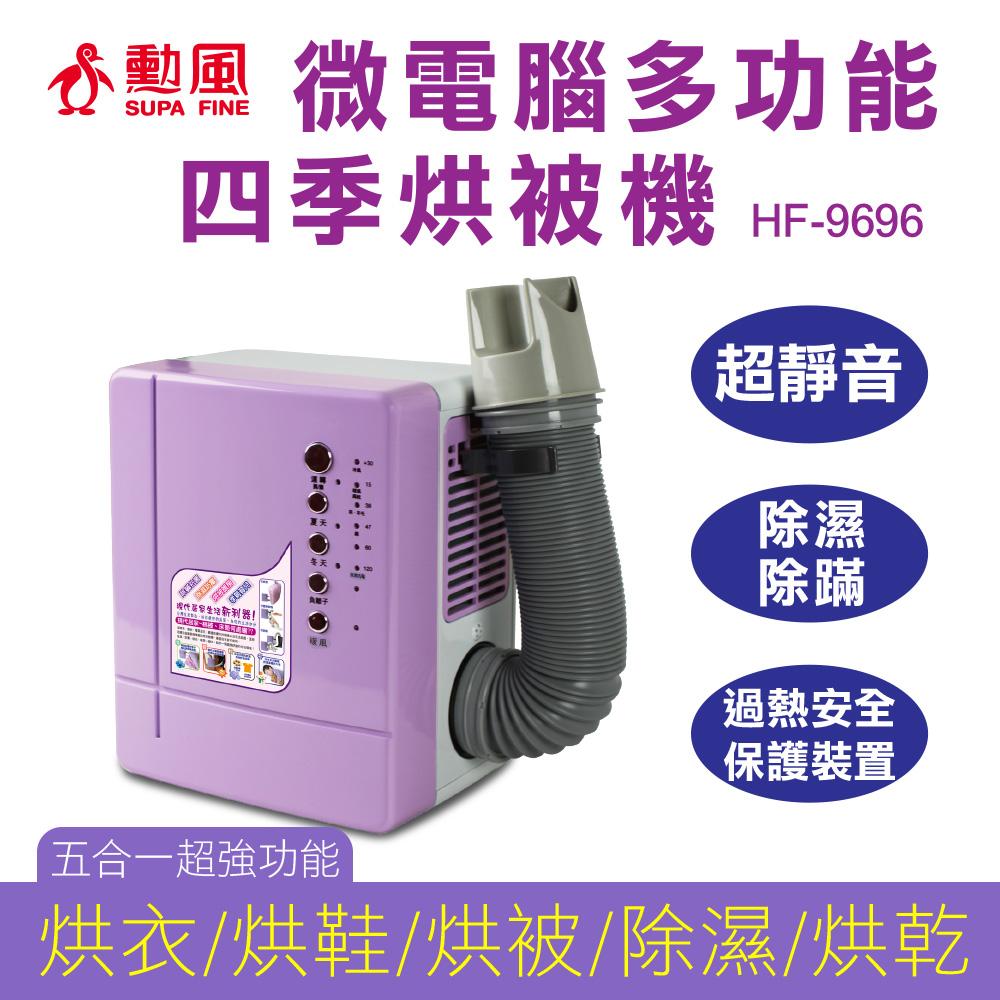 勳風微電腦多功能四季烘被機 HF-9696 (烘被/烘鞋/烘衣/除濕/烘乾)