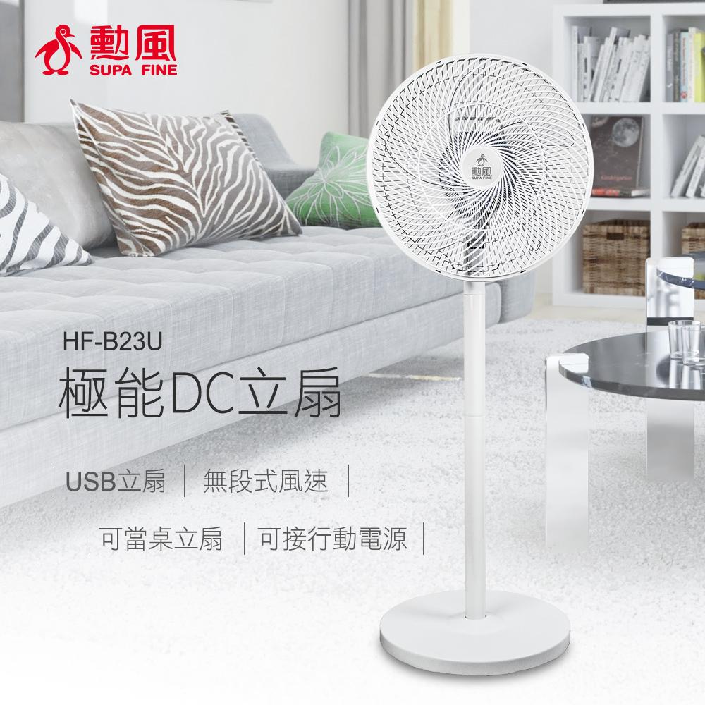 (福利網獨享)【勳風】2019全新14吋USB無線DC風扇 HF-B23U (室內外兩用/可用行動電源)