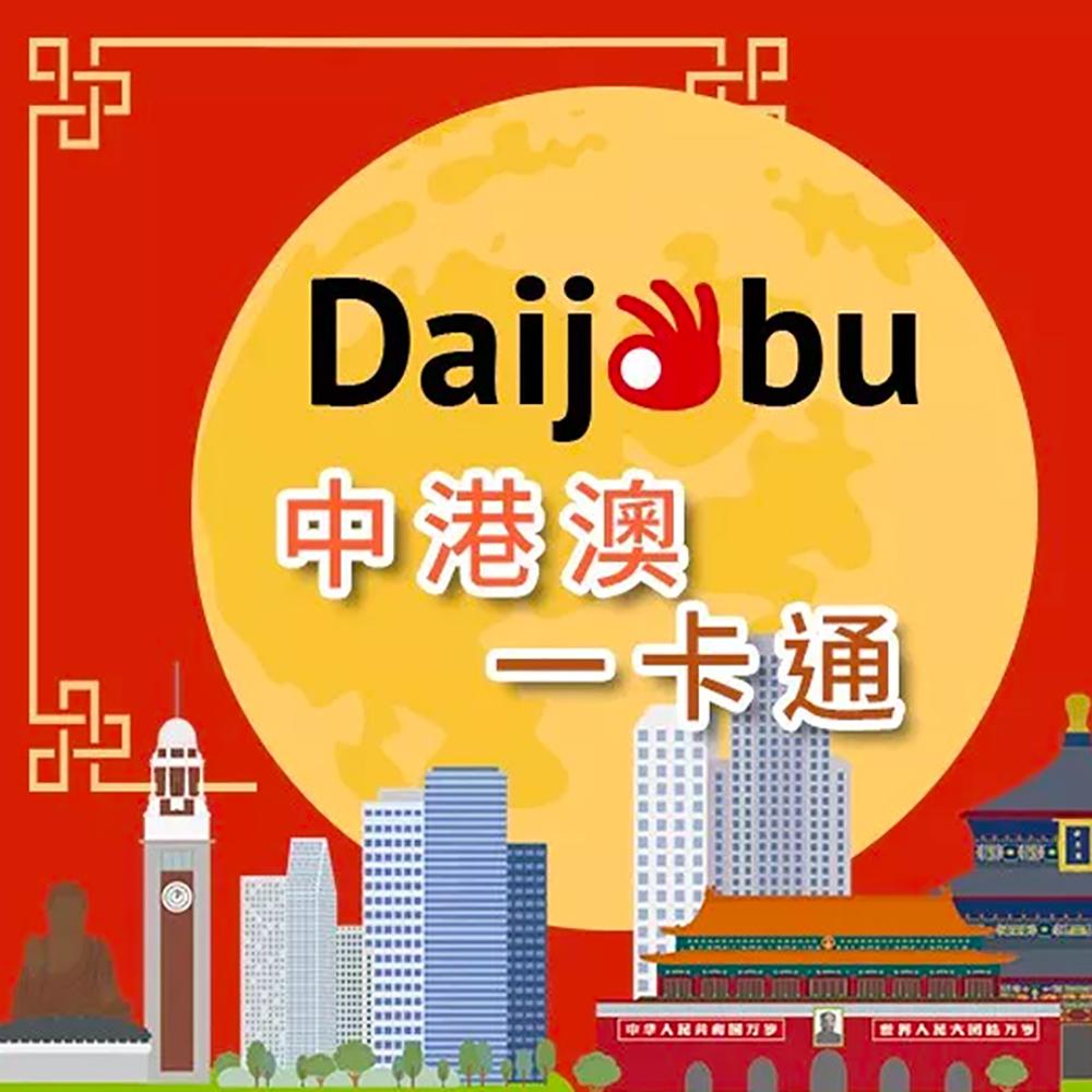 【Daijobu中港澳】中國、香港、澳門 5天2.5GB高速上網吃到飽(每日500MB流量,超過降速)
