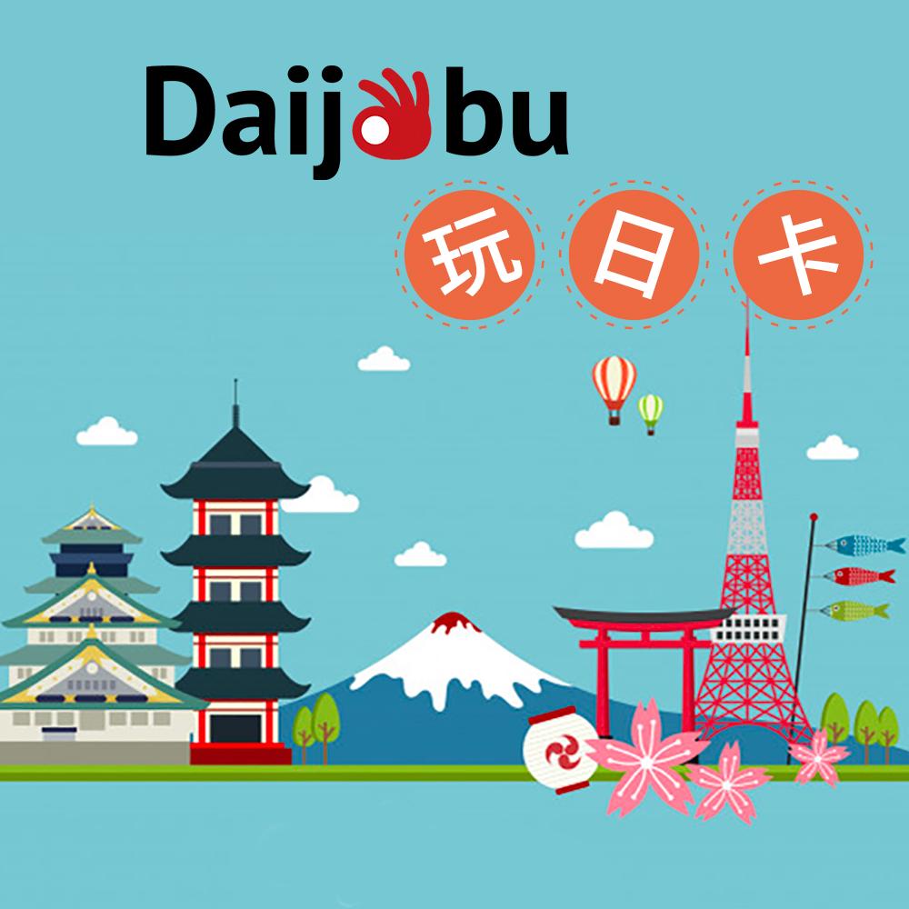 【Daijobu玩日卡】日本5天上網 無限流量吃到飽不降速