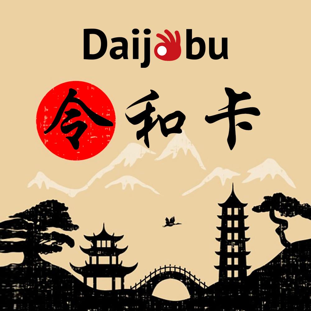 【Daijobu令和卡】日本原生卡 7天高速流量上網(每天2GB高速,超過降速)