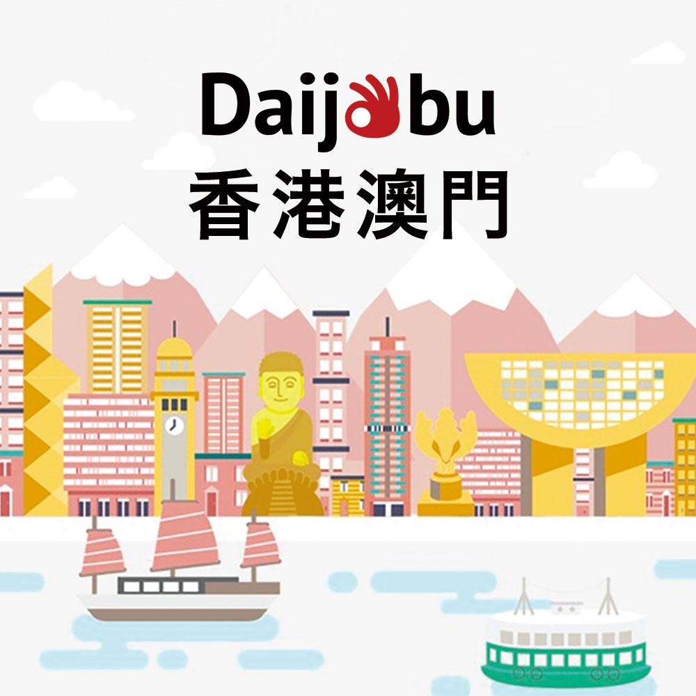 【Daijobu港澳】香港、澳門 5天10GB高速無限上網(每日2GB流量,超過降速)