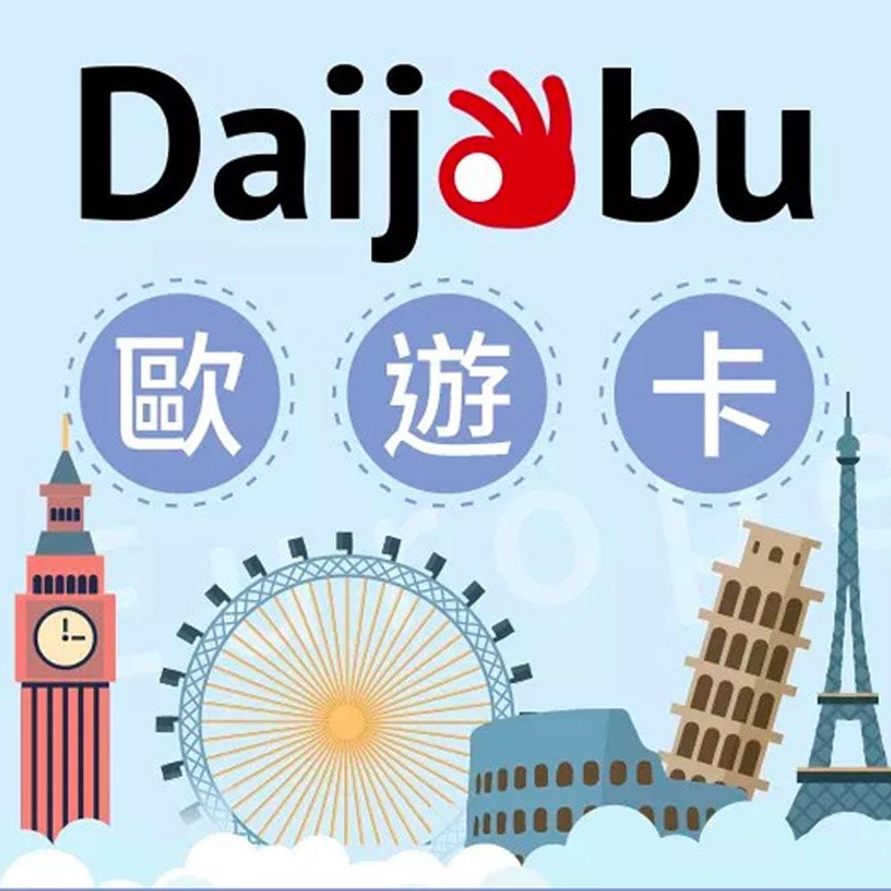 【Daijobu歐遊卡】歐洲38國 20天高速上網吃到飽(每日1.2GB流量,超過降速)