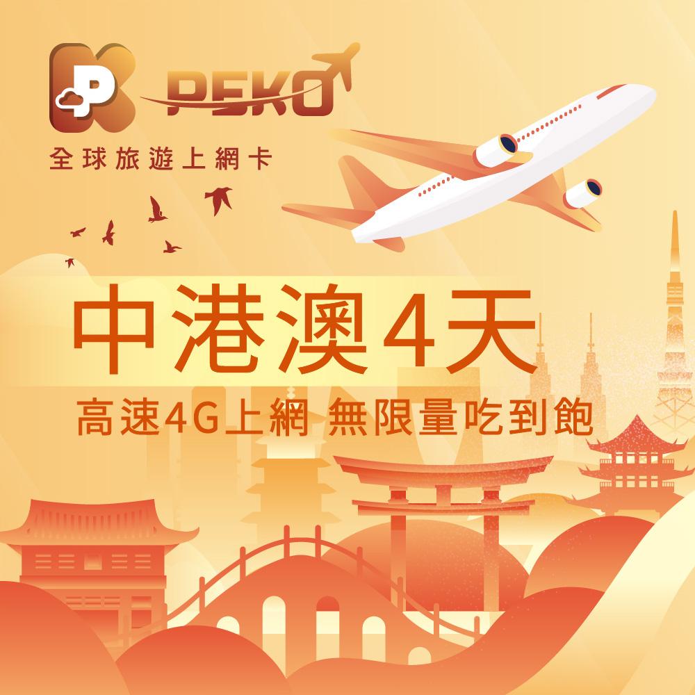 【PEKO】中港澳上網卡 4日高速4G上網 無限量吃到飽 優良品質高評價