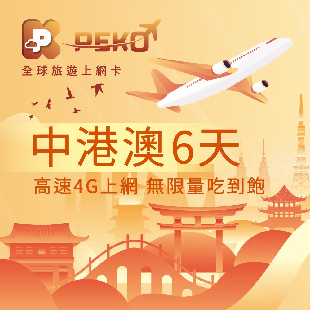 【PEKO】中港澳上網卡 6日高速4G上網 無限量吃到飽 優良品質高評價