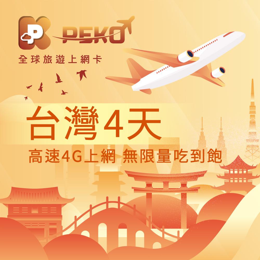 【PEKO】台灣上網卡 4日高速4G上網 無限量吃到飽 優良品質高評價