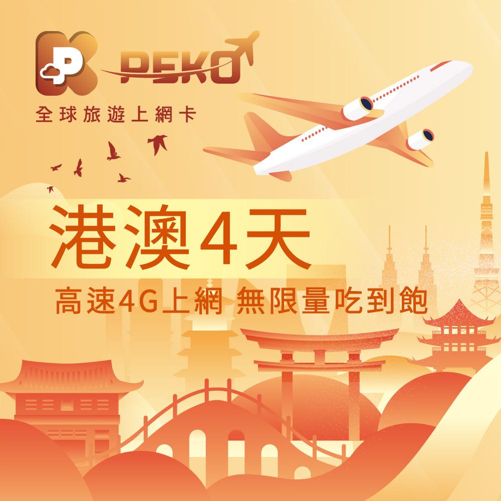 【PEKO】港澳上網卡 4日高速4G上網 無限量吃到飽 優良品質高評價