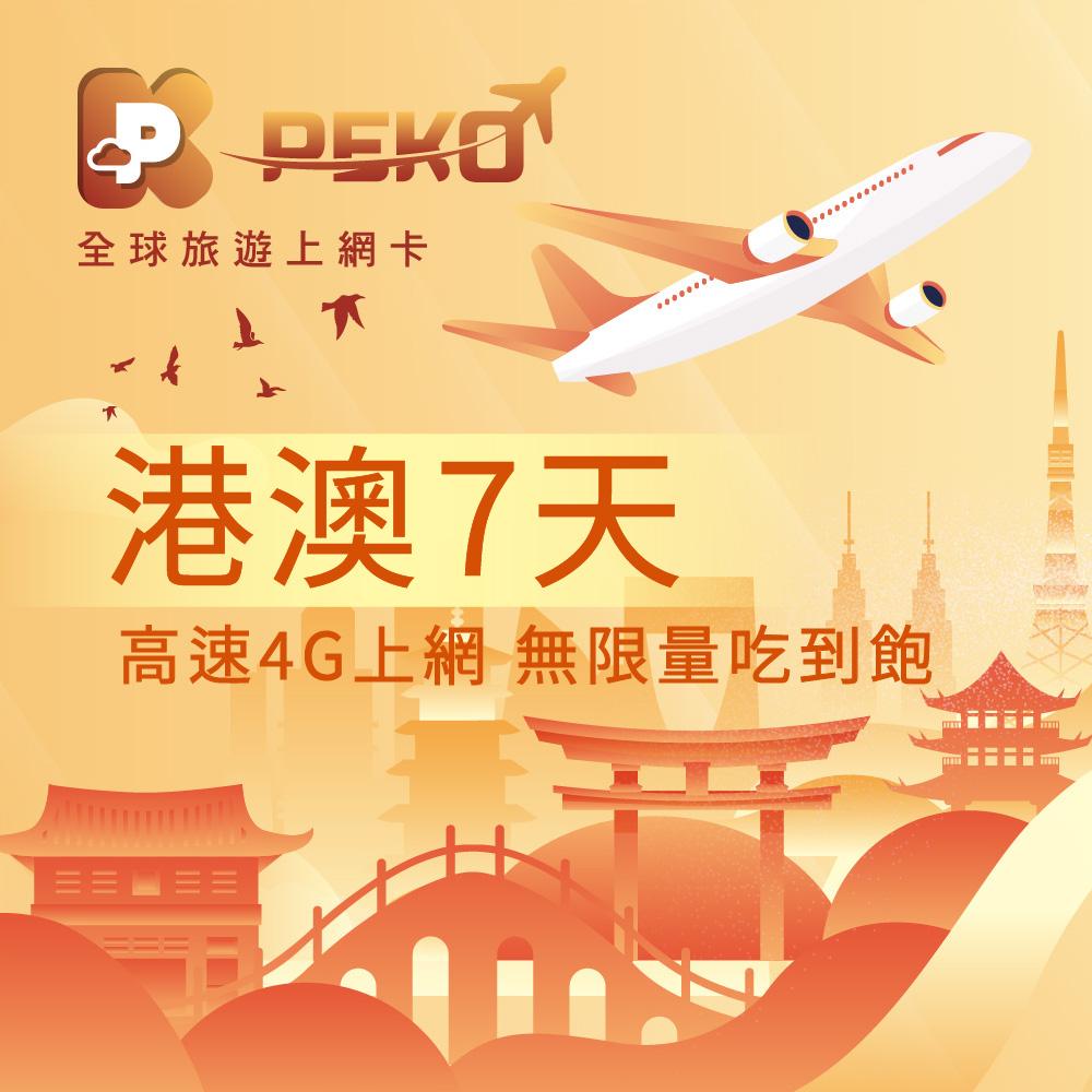【PEKO】港澳上網卡 7日高速4G上網 無限量吃到飽 優良品質高評價