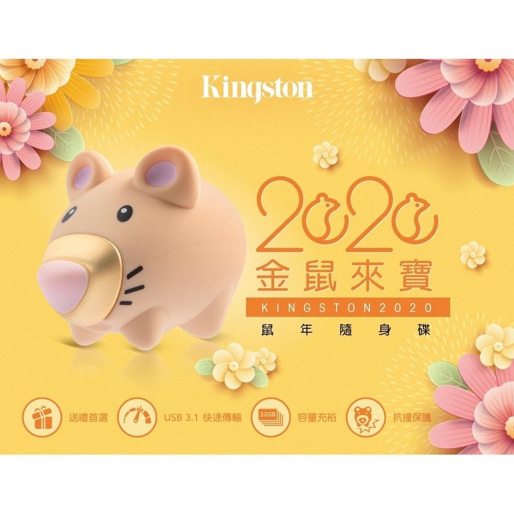 Kingston USB3.1 32GB 2020鼠年限量版 造型隨身碟