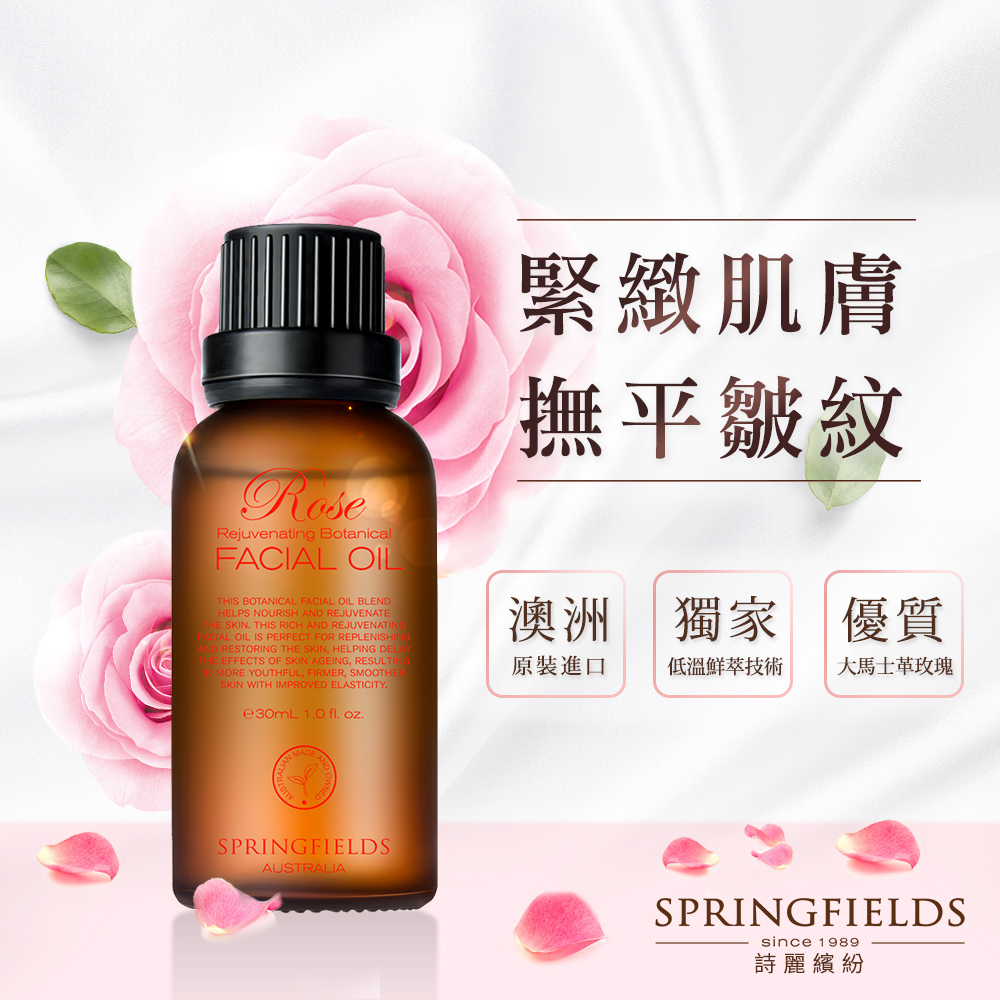 【SPRINGFIELDS詩麗繽紛】大馬士革玫瑰油精粹 30ml