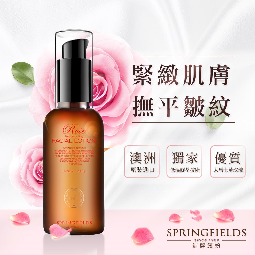 【SPRINGFIELDS詩麗繽紛】大馬士革玫瑰賦活乳液 50ml