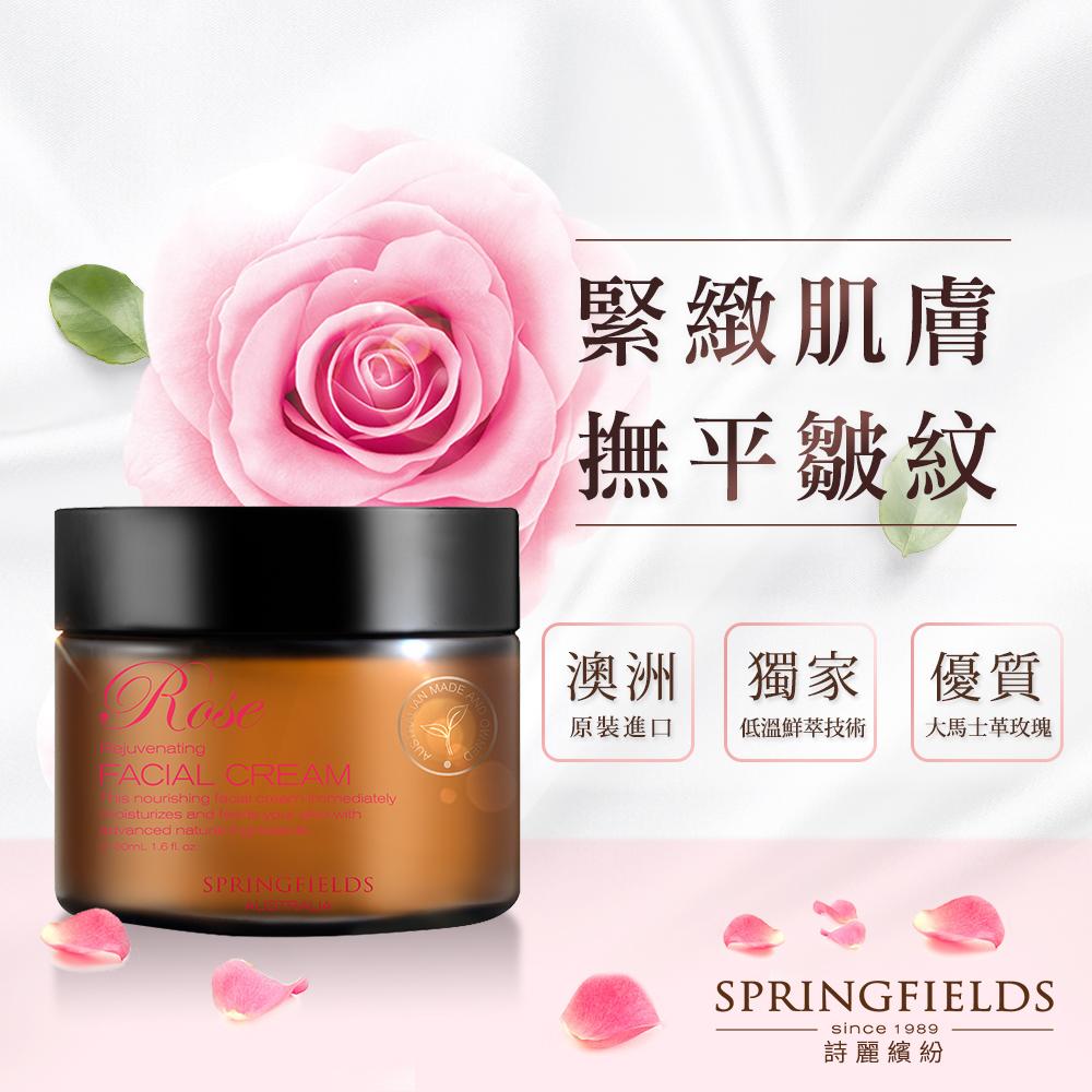 【SPRINGFIELDS詩麗繽紛】大馬士革玫瑰賦活乳霜 50g