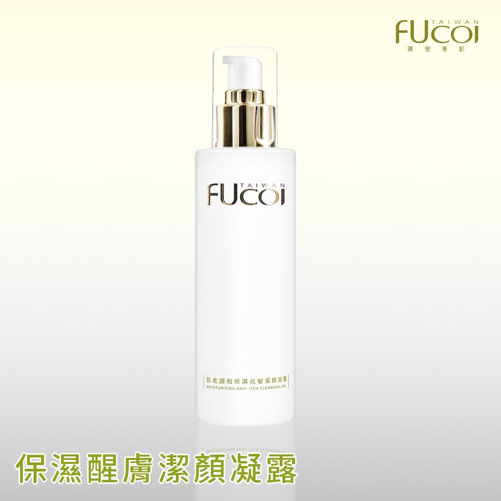 【FUcoi藻安美肌】肌底調和系列 保濕醒膚潔顏凝露150ml