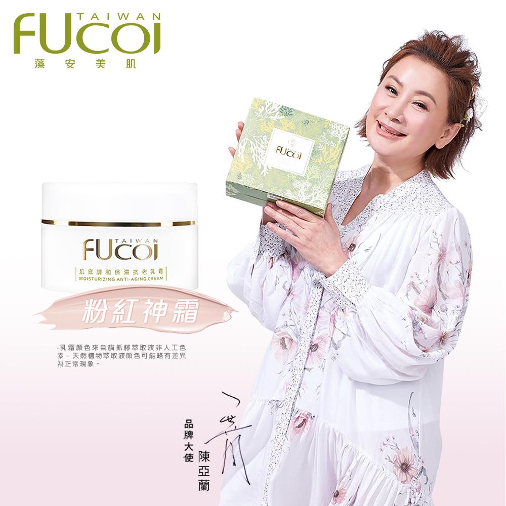 【FUcoi藻安美肌】肌底調和系列 保濕賦活乳霜50ml