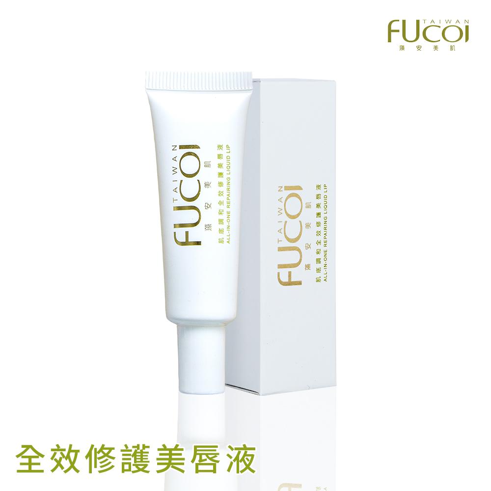 【FUcoi藻安美肌】肌底調和系列 全效修護美唇液10ml