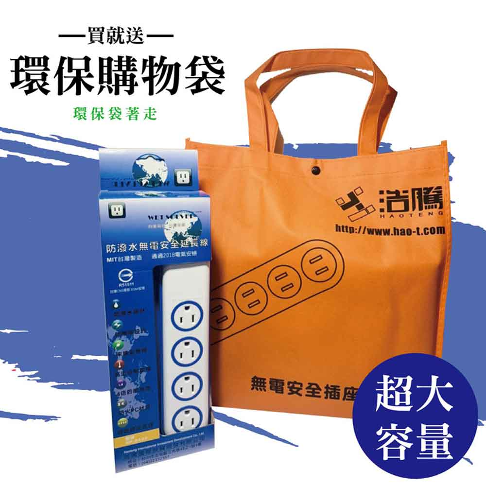 SGS認證專利 防潑水無電安全延長線 1.8米