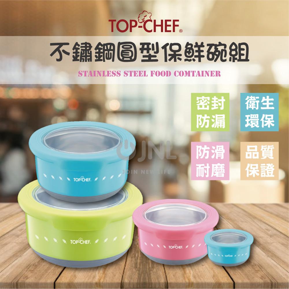 TOP-CHEF 頂尖廚師 馬卡龍圓滿保鮮盒 不鏽鋼圓型保鮮碗(220ML*1+420ML*1+720ML*1+1200ML*1)
