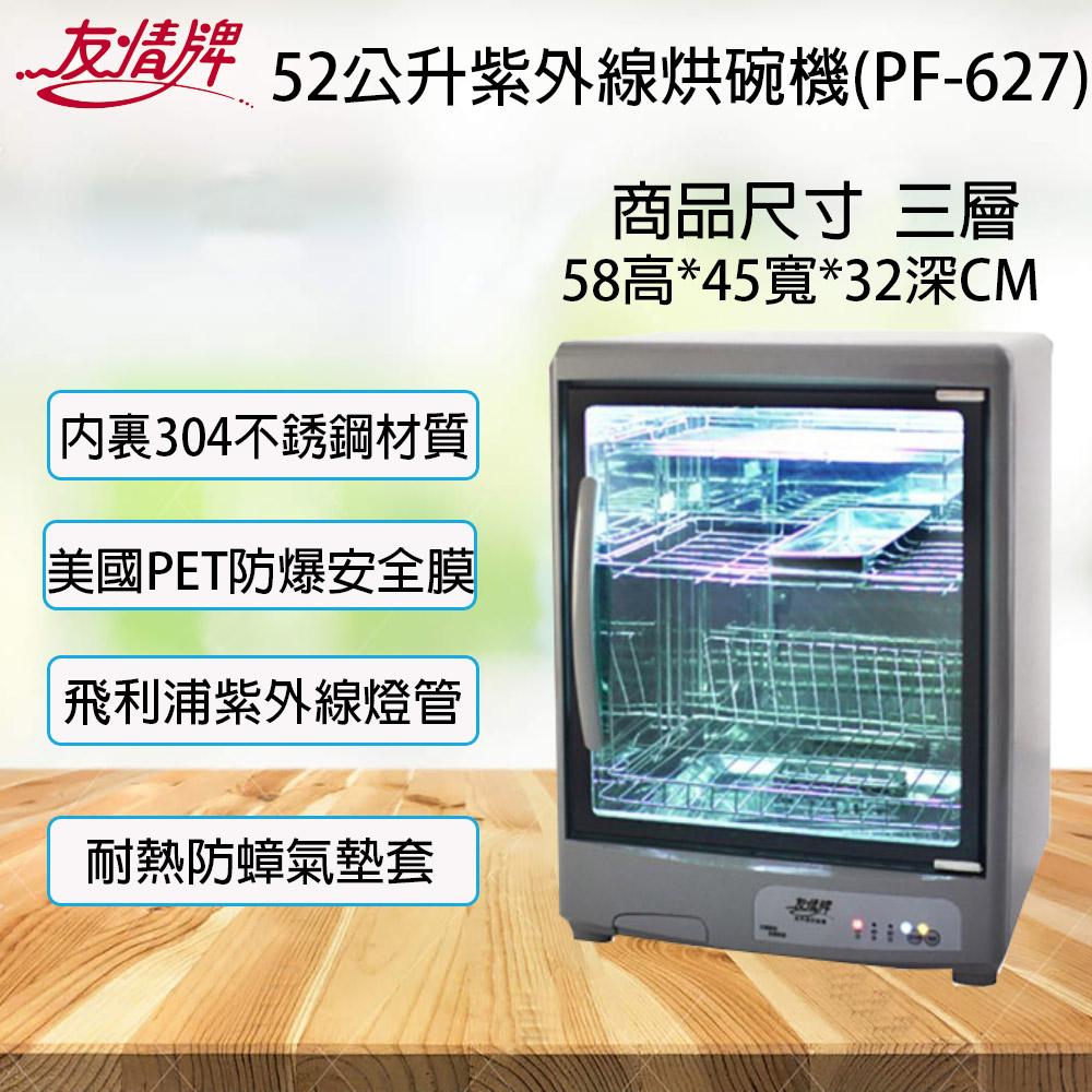 【友情牌】52公升紫外線烘碗機PF-627