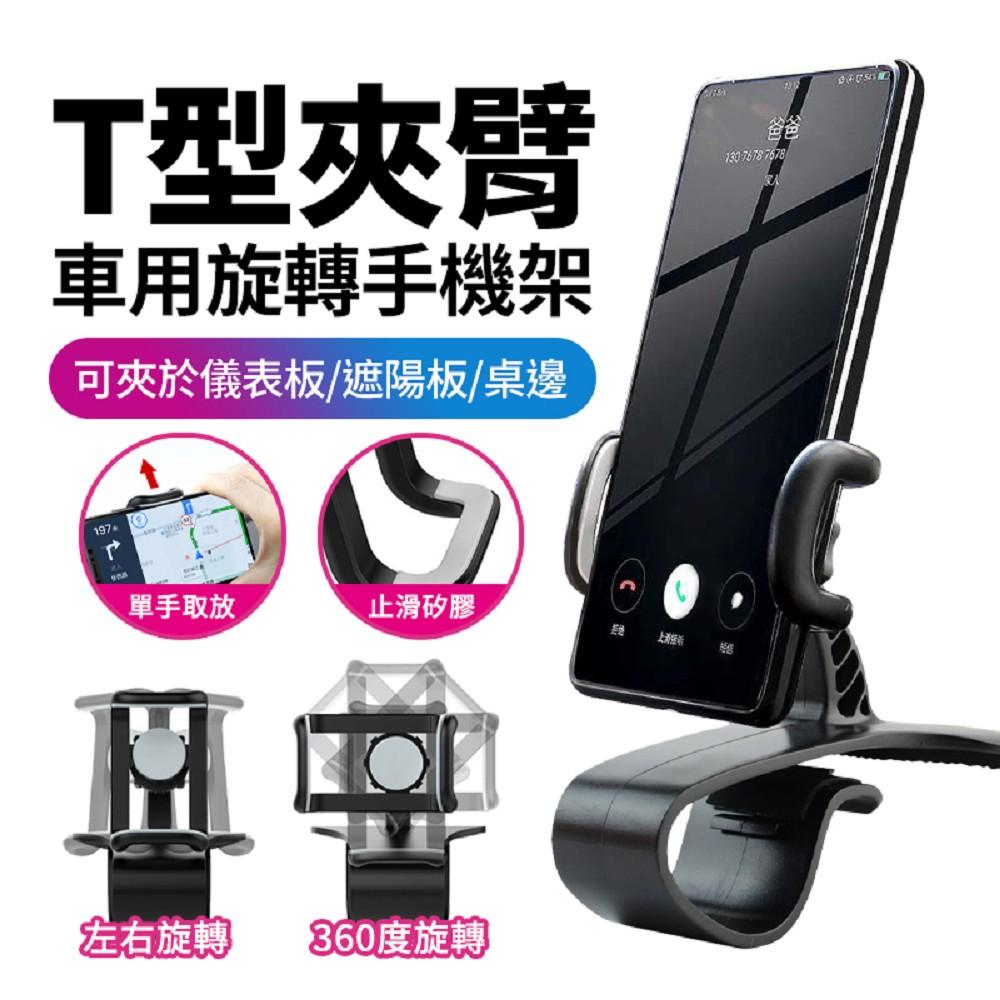 多功能桌用/車用儀表板旋轉手機架