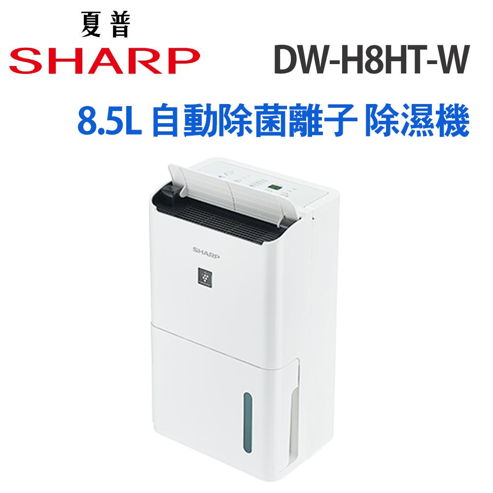 【夏普 SHARP】8.5L 自動除菌離子 清淨 除濕機 DW-H8HT-W