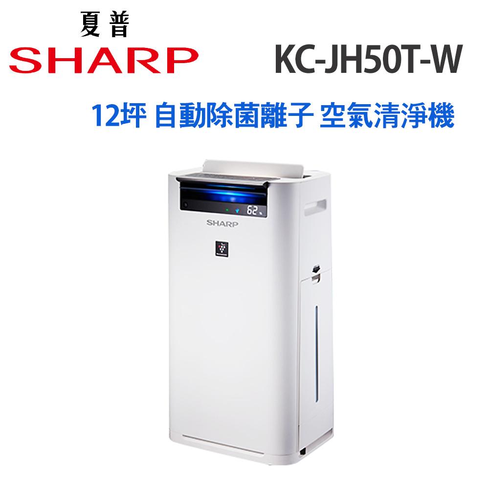 【夏普 SHARP 】12坪 水活力 自動除菌離子 空氣清淨機 日本製造 KC-JH50T-W
