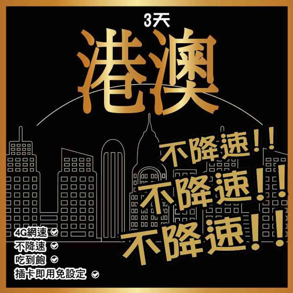 香港 澳門網卡 3天 4G上網 【不降速吃到飽】免設定 免開卡 隨插即用 網路
