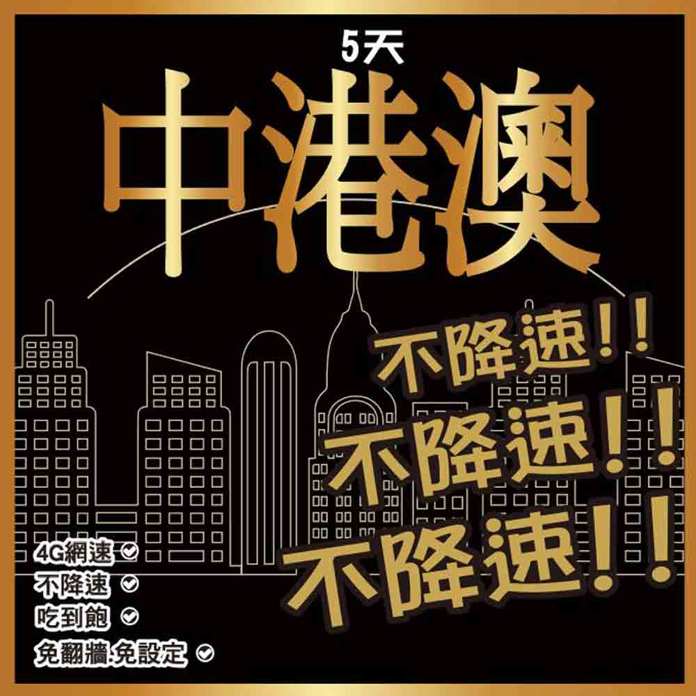 中國 香港 澳門網卡 5天 4G上網 【不降速吃到飽】免設定 免開卡 隨插即用 網路