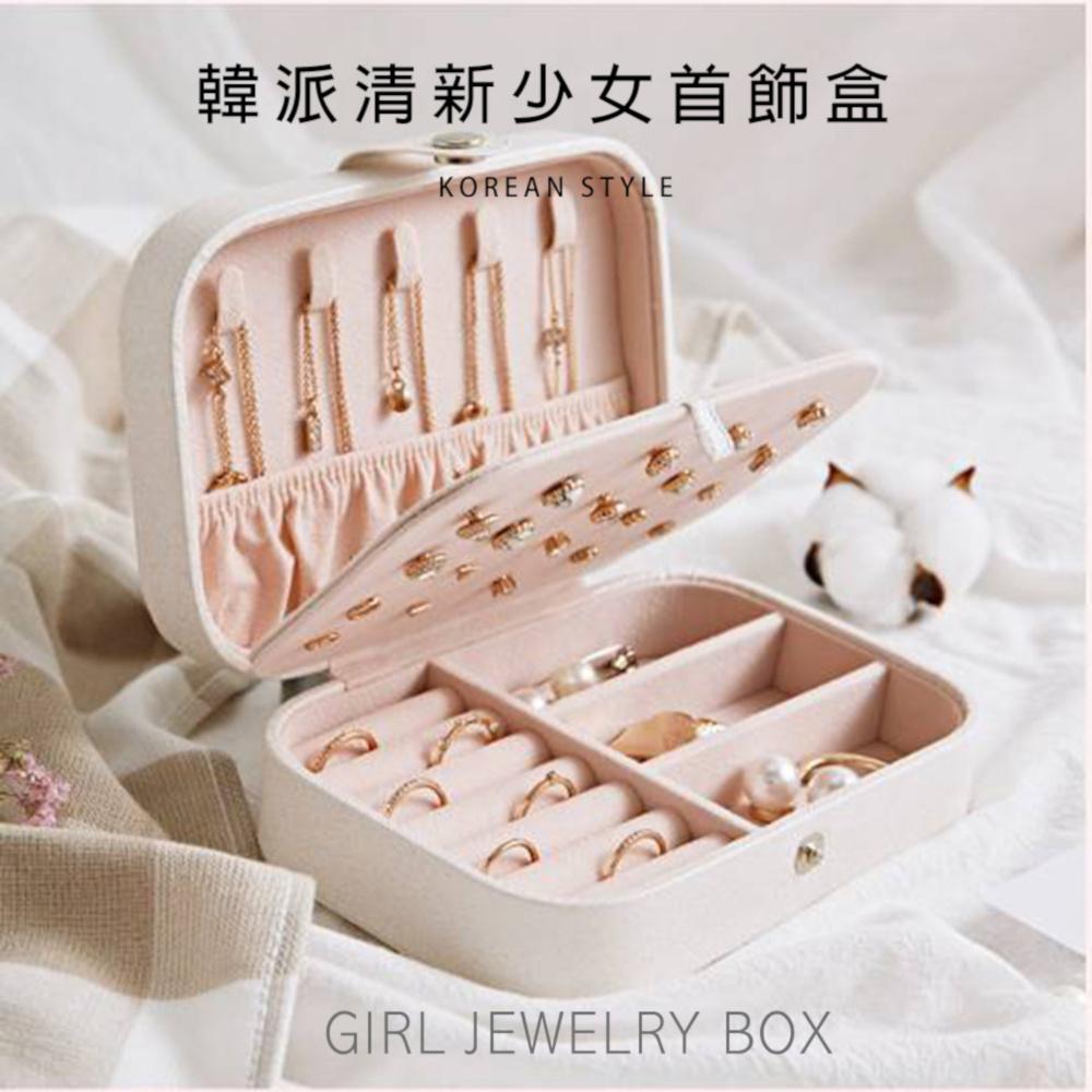 【COMET】韓派清新少女首飾盒(TO-BX09)