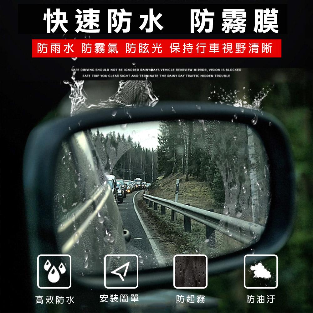 【WIDE VIEW】奈米圓形後視鏡防雨膜防霧膜-兩片裝(RF-100)