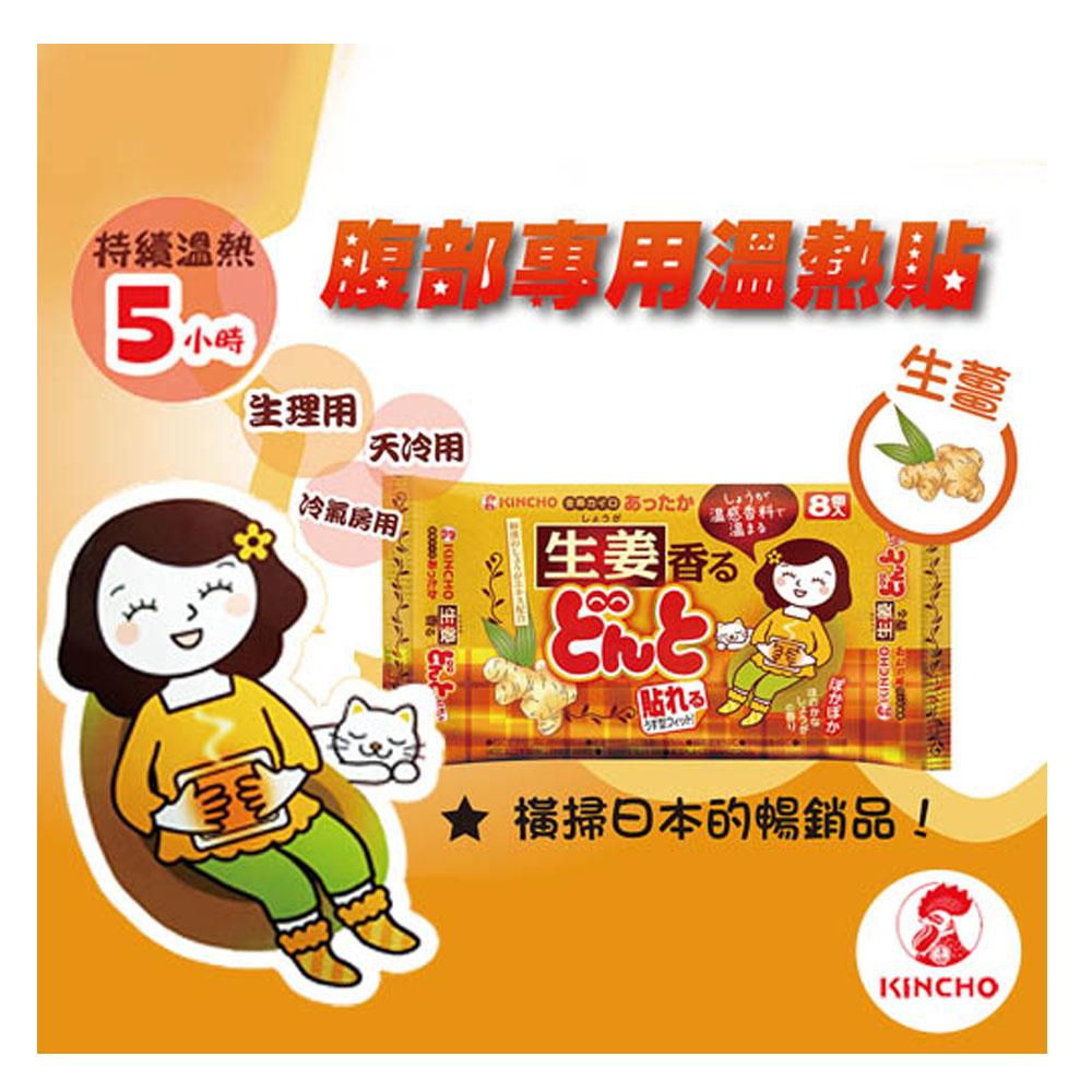 【日本金鳥KINCHO】腹部專用可貼式暖暖包-生薑/艾草(8入/包)