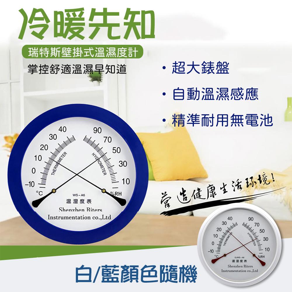 【COMET】25CM精準機械掛式溫濕度計(TM-08)