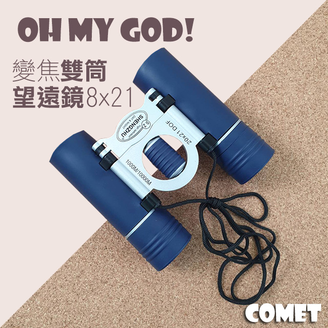 【COMET】高清8x21變焦雙筒望遠鏡(20x21DOF)