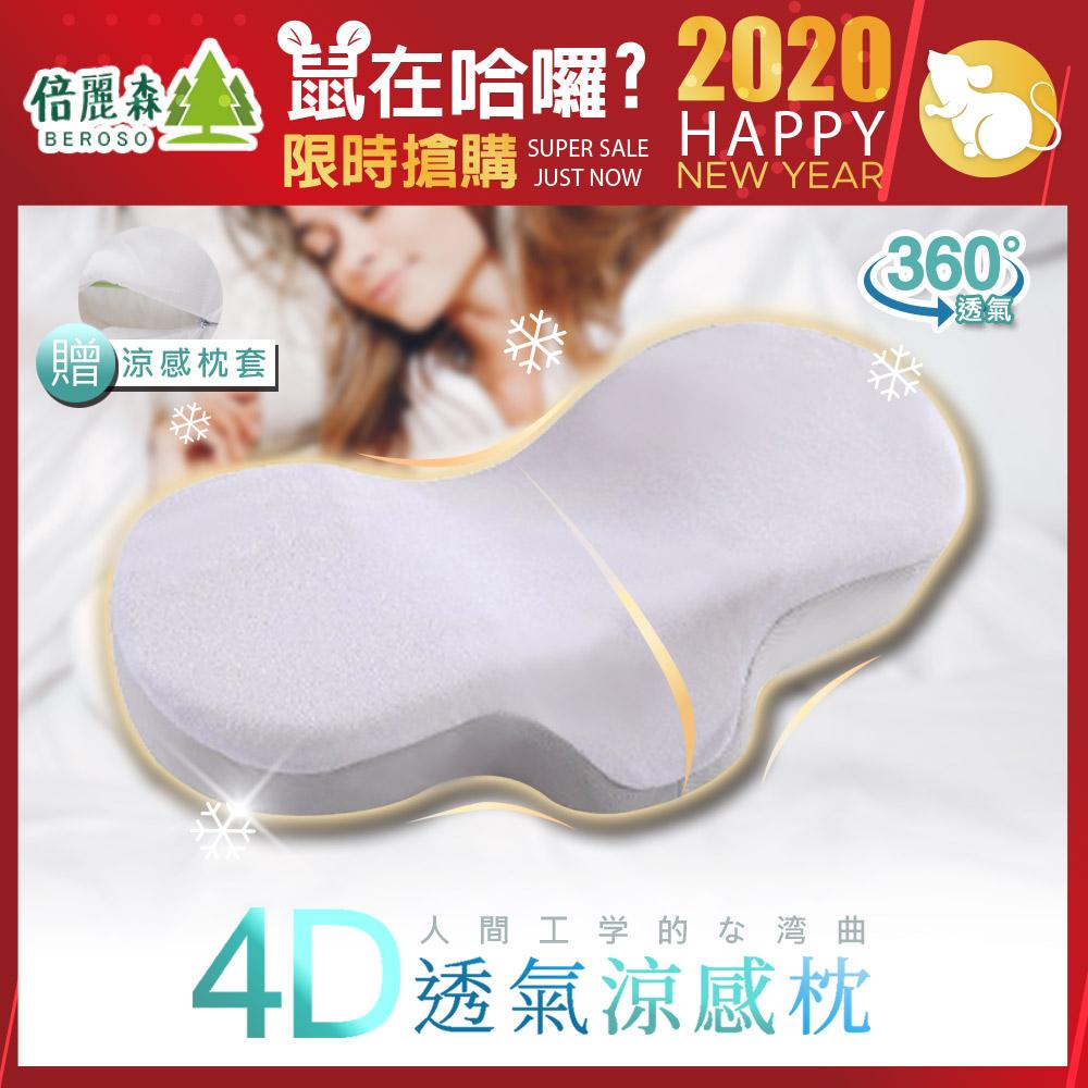 Beroso 倍麗森 日系人體工學弧度4D透氣涼感護頸回彈記憶枕-BE-B00004-1-沉穩灰